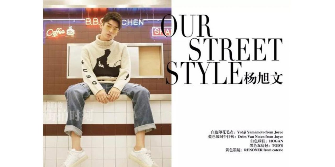 JAN 2018 – OUR STREET STYLE – RENONER